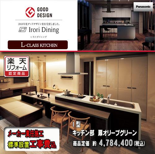 Panasonic【メーカー標準施工付】 システムキッチン L-CLASS I型アイランドプラン