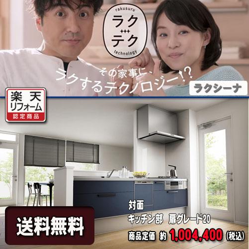 【お取り寄せ】 Panasonic システムキッチン ラクシーナ I型造作対面, eフリーデン 6a5f3147