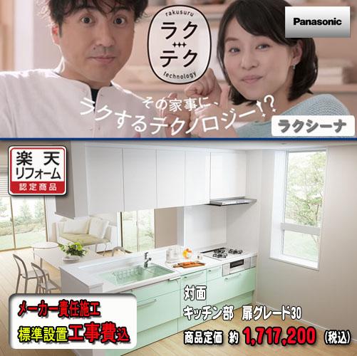 Panasonic【メーカー標準施工付】 システムキッチン ラクシーナ I型造作対面