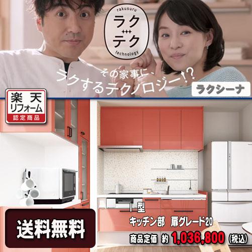 憧れ Panasonic システムキッチン ラクシーナ I型壁付, ミカヅキチョウ 38785a42