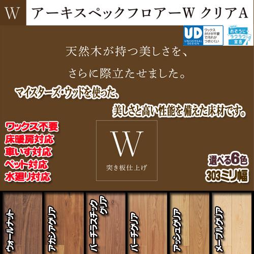 *Panasonic 木質床材 業界最安値! Panasonic床材アーキスペックフロアーW クリアA 1ケース6枚入り (3.3m2)
