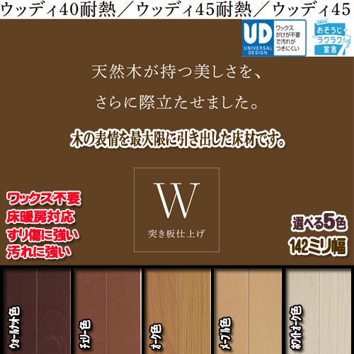 *Panasonic 木質床材 業界最安値! パナソニック床材 ウッディ45 1ケース24枚入り フローリング材 (3.05m2)