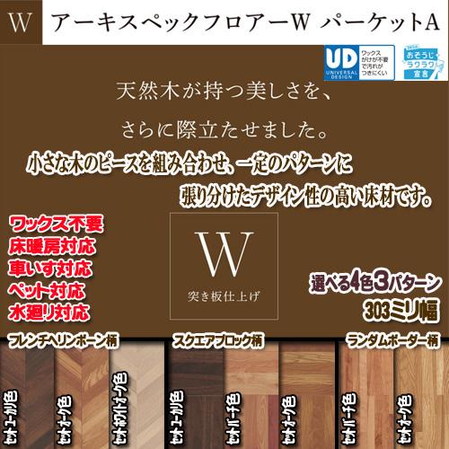 Panasonic床材 アーキスペックフロアーW パーケットA 1ケース6枚入り (3.3m2)