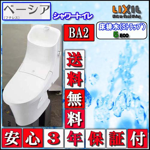 LIXIL INAX シャワートイレ ベーシアBA2タイプ 床上排水・手洗付 壁リモコン ハイパーキラミック 代引き不可直送のみ