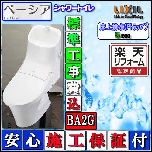 【リフォーム認定商品】【交換工事費込】LIXIL INAX シャワートイレ ベーシアBA2Gタイプ 床上排水・手洗付 インテリアリモコン ハイパーキラミック