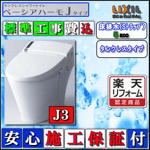 【リフォーム認定商品】【交換工事費込】LIXIL INAX タンクレストイレ ベーシアハーモJタイプ 床排水 J3タイプ インテリアリモコン