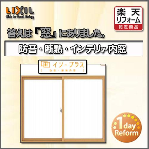 *LIXIL 内窓 インプラス 断熱/防音/結露防止  LIXIL 内窓 インプラス ダストバリア仕様 引違い4枚 単板ガラス(3mm/型4mm/5mm)幅1500-2000mm 高さ1401-1900mm 防音/断熱/結露防止