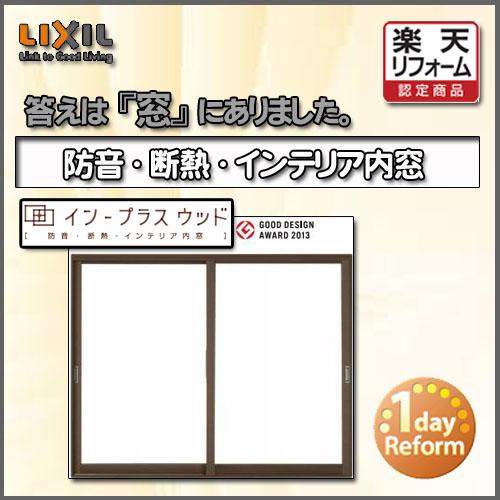 【限定品】 防音/断熱/結露防止:ソウケン ネット販売部 単板ガラス(3mm/型4mm/5mm)幅550-1000mm LIXIL インプラスウッド 高さ1401-1900mm 内窓 引違い2枚-木材・建築資材・設備