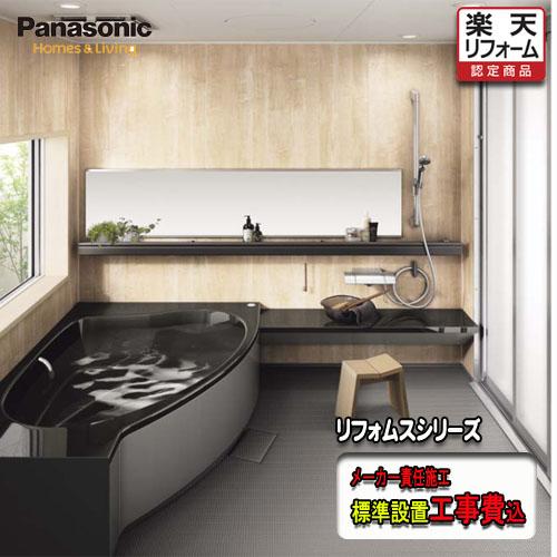 日本最大のブランド Panasonic バスルーム リフォムス Panasonic 戸建用 1216 ベースプラン バスルーム 標準組立工事費込, 四賀村:3126d5f2 --- unlimitedrobuxgenerator.com