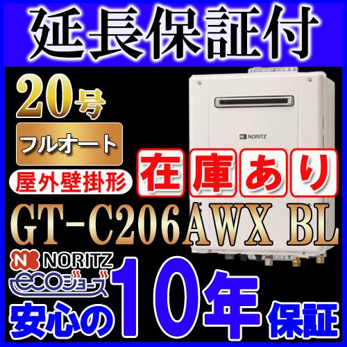 【10年保証付】 【ノーリツ エコジョーズ ガス給湯器】 GT-C206AWX BL 20号 フルオート 壁掛形 (追炊 給湯器 16号・24号・リモコン・フルオート)