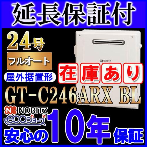 【10年保証付】 【ノーリツ エコジョーズ ガス給湯器】 GT-C246ARX BL 24号 フルオート 据置形 (追炊 給湯器 16号・20号・リモコン・フルオート)