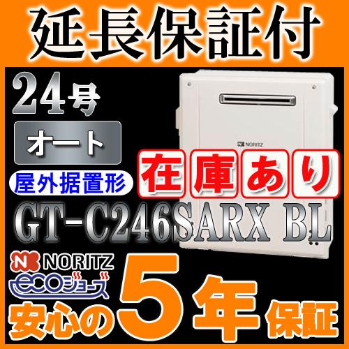 【5年保証付】 【ノーリツ エコジョーズ ガス給湯器】 GT-C246SARX BL 24号 フルオート 据置形 (追炊 給湯器 16号・20号・リモコン・フルオート)
