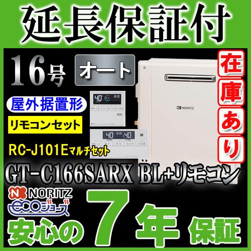 【7年保証付】 【ノーリツ エコジョーズ ガス給湯器】 【リモコンセット RC-J101Eインターホン無】 GT-C166SARX BL 16号 オート 据置形 (追炊 給湯器 24号・20号・リモコン・フルオート)