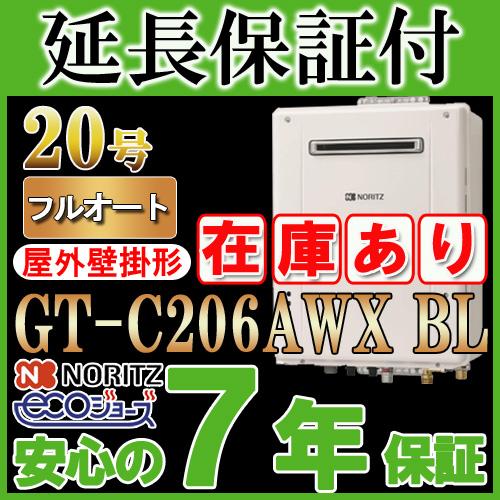 【7年保証付】 【ノーリツ エコジョーズ ガス給湯器】 GT-C206AWX BL 20号 フルオート 壁掛形 (追炊 給湯器 16号・24号・リモコン・フルオート)