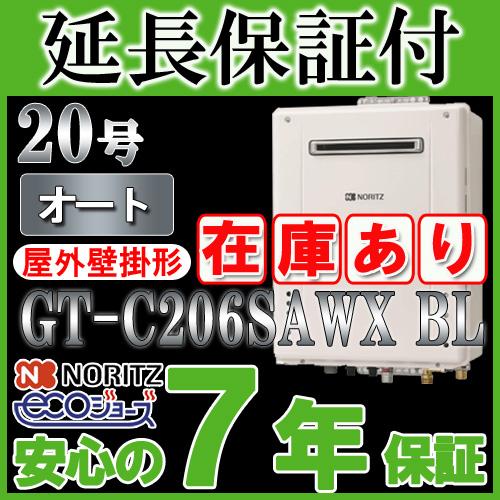 【7年保証付】 【ノーリツ エコジョーズ ガス給湯器】 GT-C206SAWX BL 20号 オート 壁掛形 (追炊 給湯器 16号・24号・リモコン・フルオート)