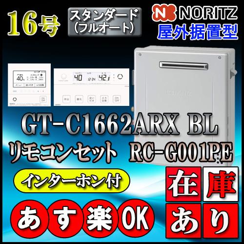 【ノーリツ エコジョーズ ガス給湯器】 【リモコンセット RC-G001PEインターホン付】 GT-C1662ARX BL 16号 都市ガス用 フルオート 据置形 (追炊 給湯器 24号・20号・リモコン・フルオート)