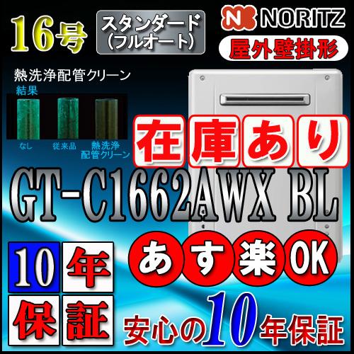 【10年保証付】 【ノーリツ エコジョーズ ガス給湯器】 GT-C1662AWX BL 16号 フルオート 壁掛形 (追炊 給湯器 24号・20号・リモコン・フルオート)