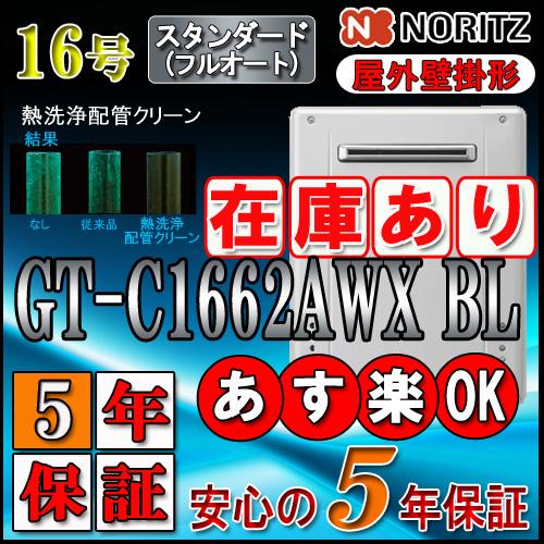 【5年保証付】 【ノーリツ エコジョーズ ガス給湯器】 GT-C1662AWX BL 16号 フルオート 壁掛形 (追炊 給湯器 24号・20号・リモコン・フルオート)
