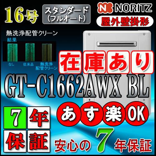 【7年保証付】 【ノーリツ エコジョーズ ガス給湯器】 GT-C1662AWX BL 16号 フルオート 壁掛形 (追炊 給湯器 24号・20号・リモコン・フルオート)