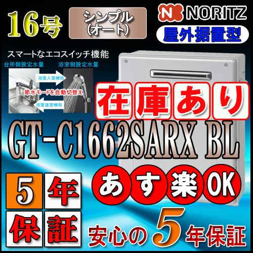 【5年保証付】 【ノーリツ エコジョーズ ガス給湯器】 GT-C1662SARX BL 16号 フルオート 据置形 (追炊 給湯器 24号・20号・リモコン・フルオート)