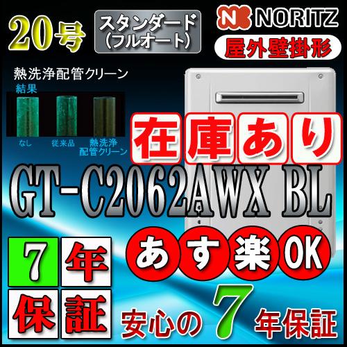 【7年保証付】 【ノーリツ エコジョーズ ガス給湯器】 GT-C2062AWX BL 20号 フルオート 壁掛形 (追炊 給湯器 16号・24号・リモコン・フルオート)