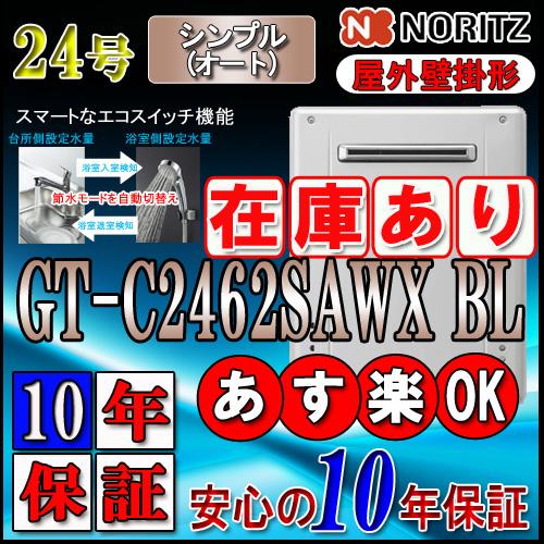 【10年保証付】 【ノーリツ エコジョーズ ガス給湯器】 GT-C2462SAWX BL 24号 シンプル 壁掛形 (追炊 給湯器 16号・20号・リモコン・フルオート)