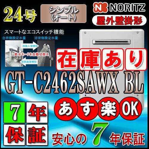 【7年保証付】 【ノーリツ エコジョーズ ガス給湯器】 GT-C2462SAWX BL 24号 シンプル 壁掛形 (追炊 給湯器 16号・20号・リモコン・フルオート)