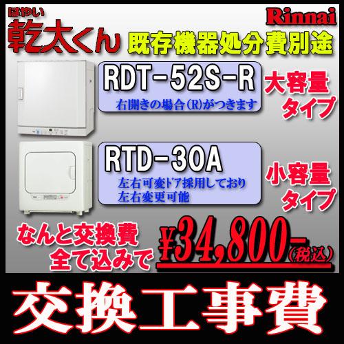 ガス衣類乾燥機 交換工事費【乾太くん RDT-52S(-R)/RDT-30A/RDT-54S-SV/RDT-31S】