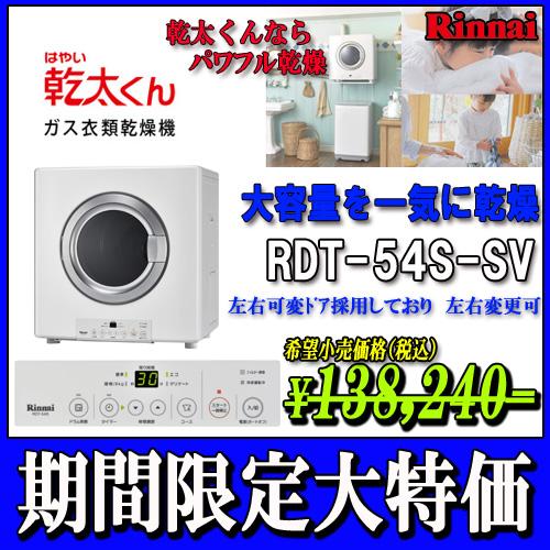 リンナイ ガス衣類乾燥機 乾太くん RDT-54S-SV