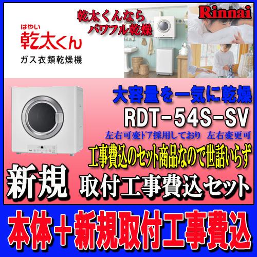 リンナイ ガス衣類乾燥機 RDT-54S-SV 新規取付工事セット
