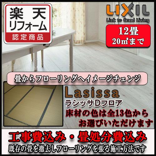 【リフォーム認定商品】【基本工事費+床材+畳撤去処分含む】 畳からフローリングへのリフォーム工事 12畳【LIXIL床材ラシッサDフロア 13色からお選びください。 】