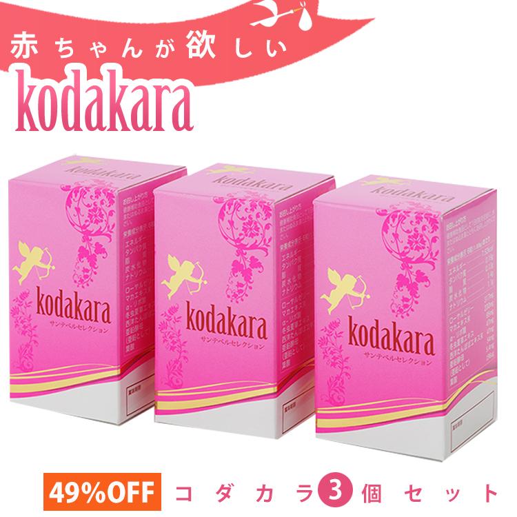 葉酸サプリ 妊活 温活 サンテベルセレクション kodakara|3個セット