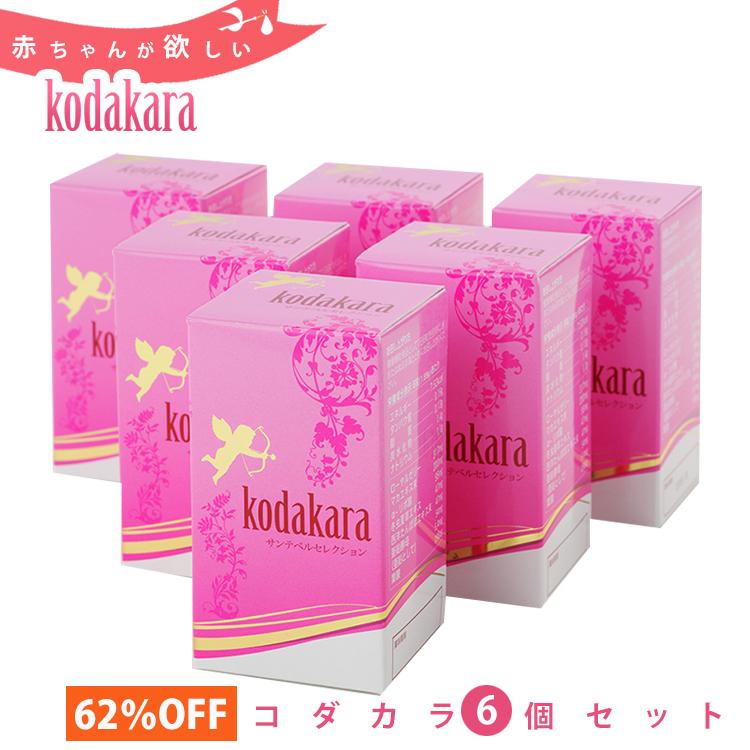 葉酸サプリ 妊活 温活 サンテベルセレクション kodakara|6個セット