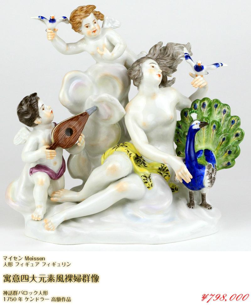 マイセン バロック人形 フィギュア フィギュリン 神話作品群 寓意四大元素風裸婦群像 1750年 ケンドラー 極美 完全体 アンティーク meissen