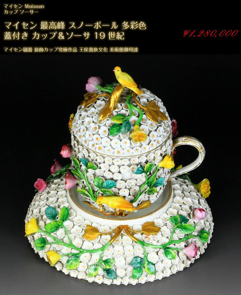 古マイセン 王侯貴族 スノーボール カップ&ソーサ 19世紀 美術館 1級 超高額作品 meissen