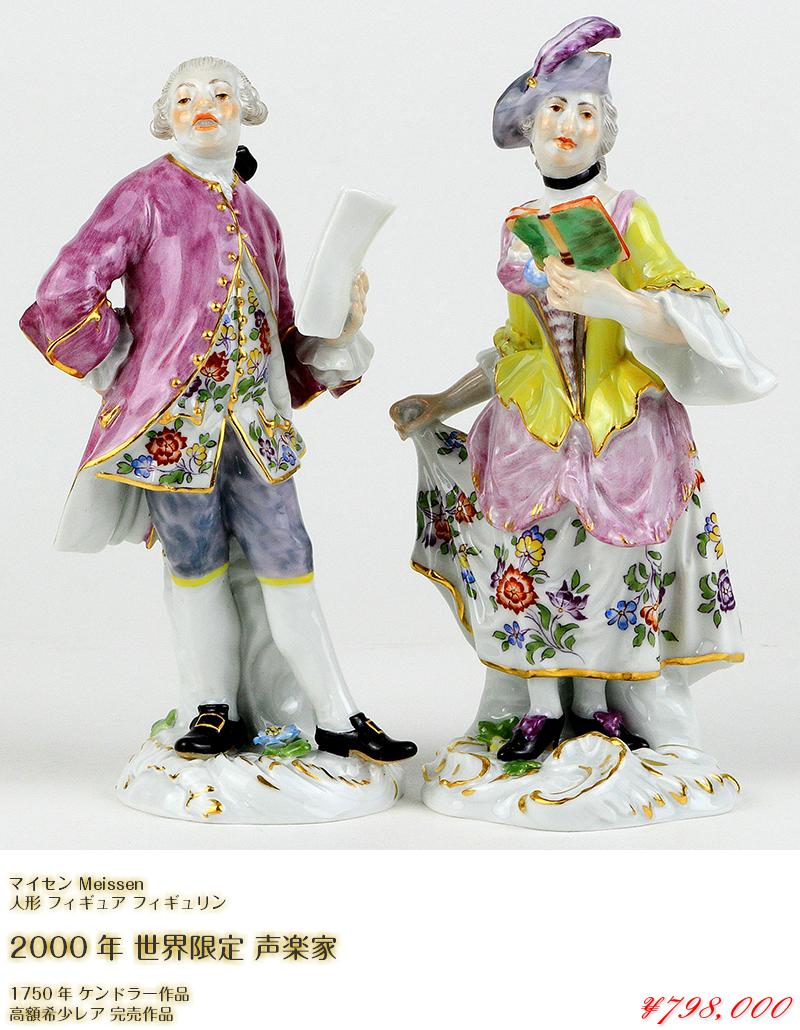 マイセン 世界限定 ペア人形 フィギュア フィギュリン 声楽家 ケンドラー 希少高額モデル 完売作品 meissen