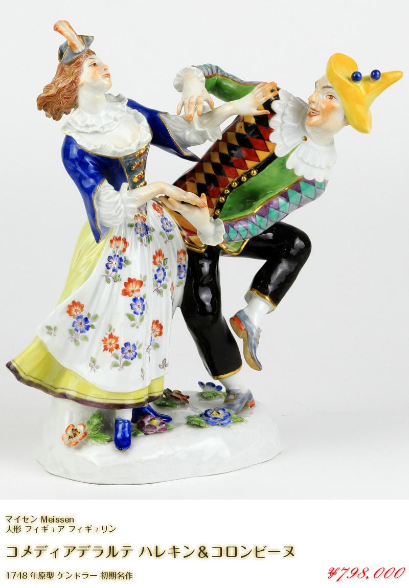 マイセン 高額 人形 フィギュア フィギュリン コメディアデラルテ ハレキン&コロンビーヌ ケンドラー作品 レア meissen