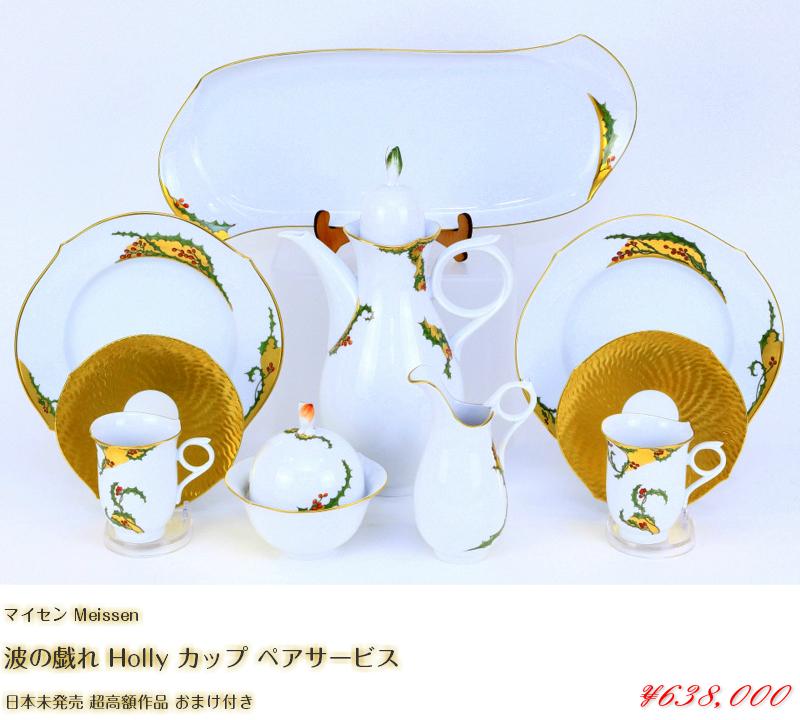 マイセン 波の戯れ ホリー カップ プレート 大型 フルサイズ 2名総10点 ペアセット 日本未発売 全て1級 おまけ meissen