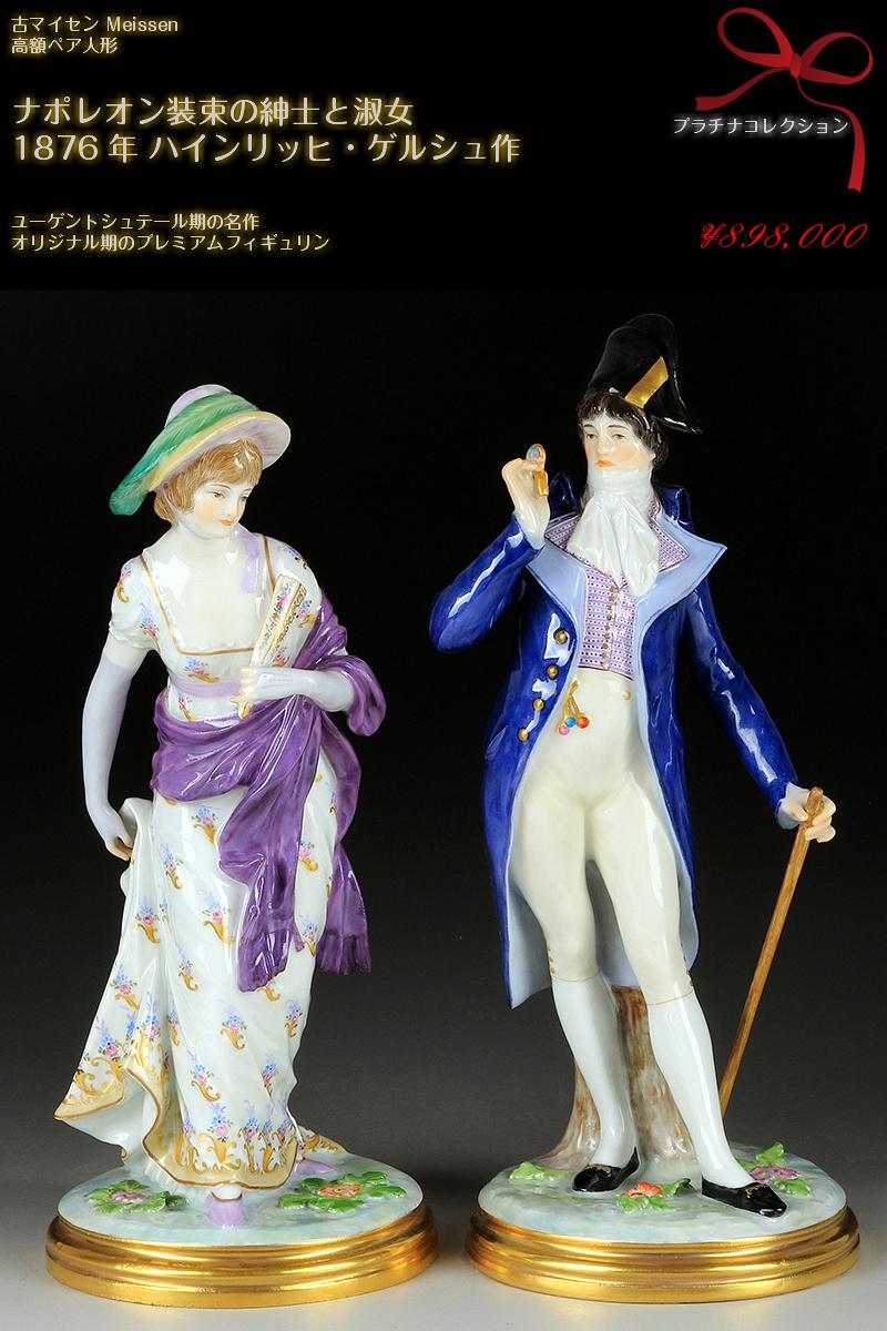 古マイセン 高額ペア人形 フィギュア フィギュリン ユーゲントシュテール名作 ナポレオン装束の紳士と淑女 1883年 ゲルシュ作 オリジナル期 meissen