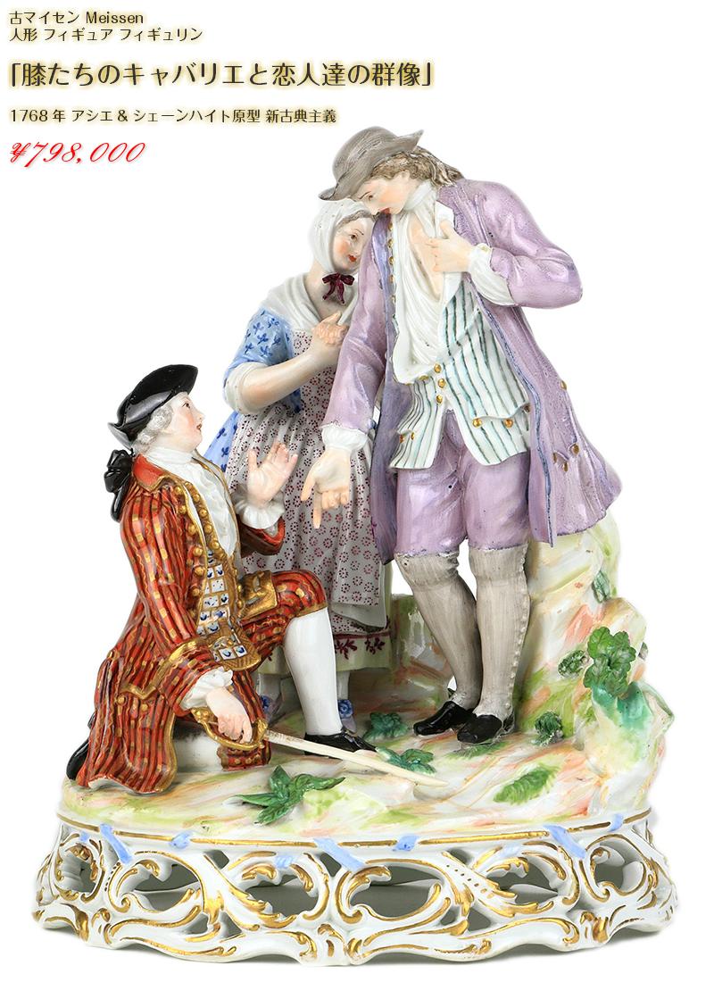 古マイセン 人形 フィギュア フィギュリン 膝たちのキャバリエと恋人達の群像 1768年 アシエ&シェーンハイト原型 新古典主義 meissen