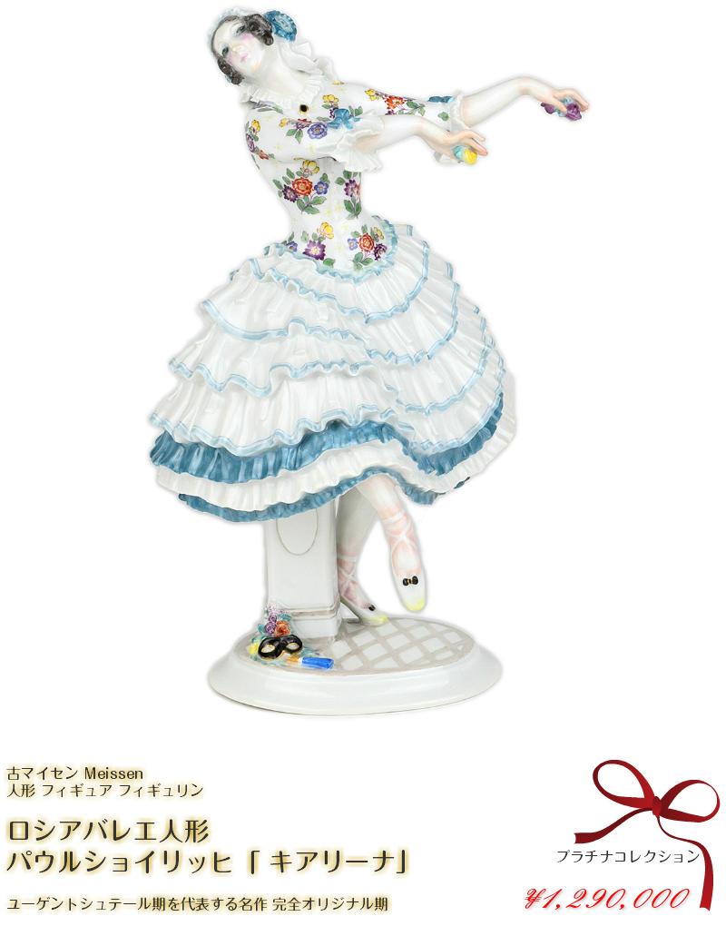 古マイセン ユーゲントシュテール 名作 ロシアバレエ 人形 フィギュア フィギュリン キアリーナ 1913年 ショイリッヒ オリジナル期 meissen