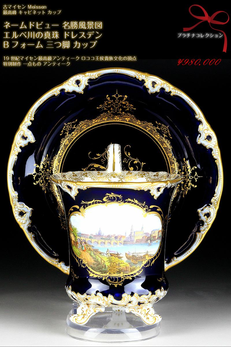 古マイセン 最高峰 ネームドビュー 名勝風景図 エルベ川の真珠 ドレスデン Bフォーム 三つ脚 カップ フルコバルト 特別制作 一点もの アンティーク meissen