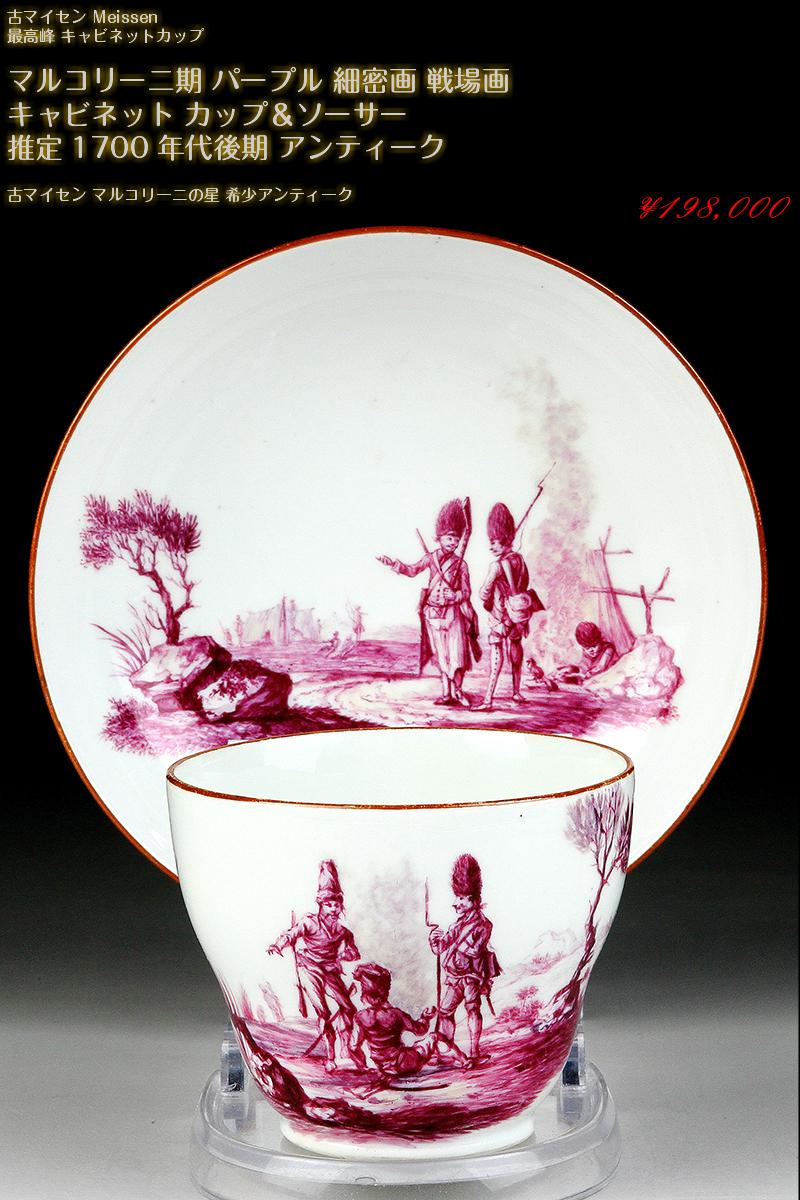 古マイセン マルコリーニ期 パープル 細密画 戦場画 キャビネット カップ&ソーサー 推定1700年代後期 アンティーク 希少 レア meissen