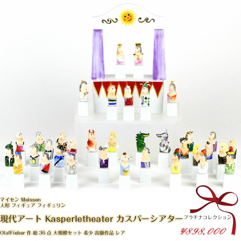 マイセン 人形 フィギュア フィギュリン 現代アート Kasperletheater カスパーシアター 総36点 大規模セット 希少 高額作品 レア meissen