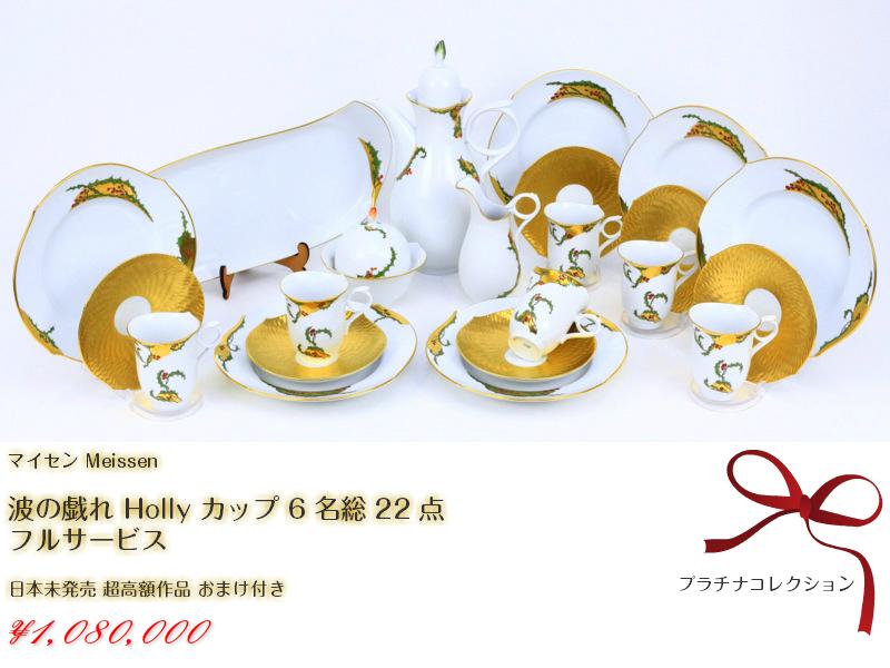 マイセン 波の戯れ ホリー カップ プレート 大型 フルサイズ 6名総22点 フルセット 日本未発売 全て1級 おまけ meissen