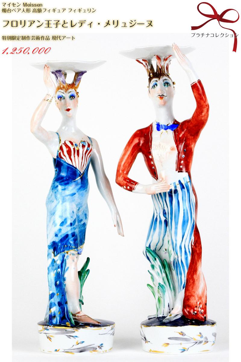 マイセン 世界限定 ペア人形 フィギュア フィギュリン フロリアン&メリジーヌ シルビア・クレード作 meissen