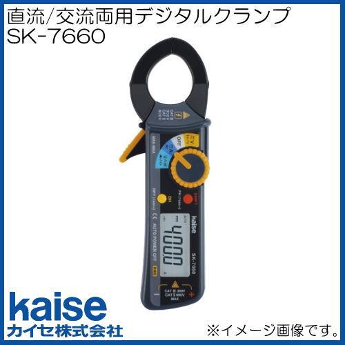 直流交流両用デジタルクランプメータ SK-7660 カイセ kaise SK7660