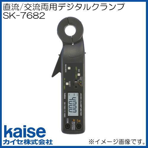 直流交流両用デジタルクランプメータSK-7682 カイセ