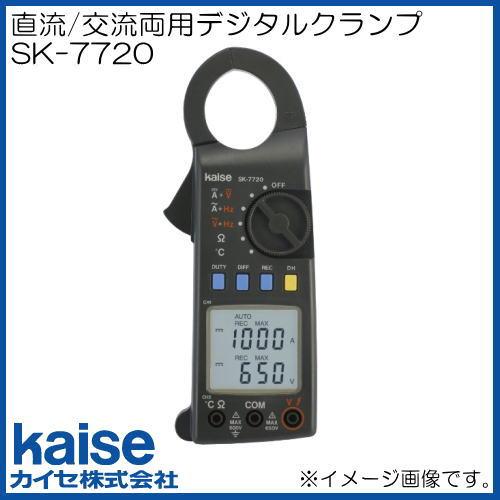 SK-7720 カイセ kaise 直流交流両用デジタルクランプメータ SK7720