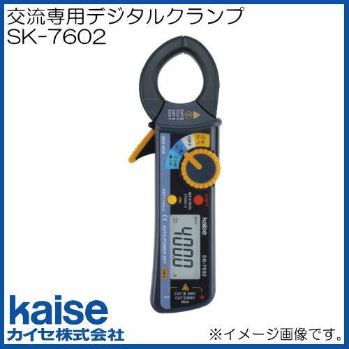 交流専用デジタルクランプメータSK-7602 カイセ